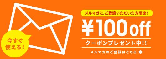 メルマガ登録で100円OFF