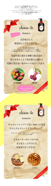 チョコレ シャンプー&トリートメント