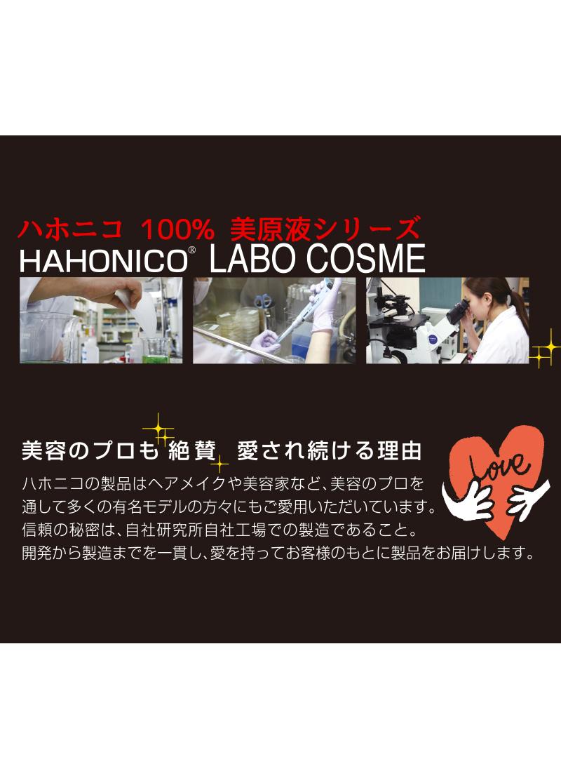 ハホニコ 100% 美原液シリーズ