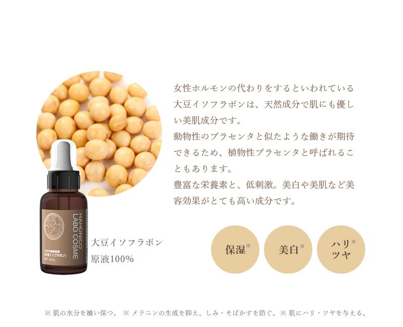 大豆イソフラボン 原液100%