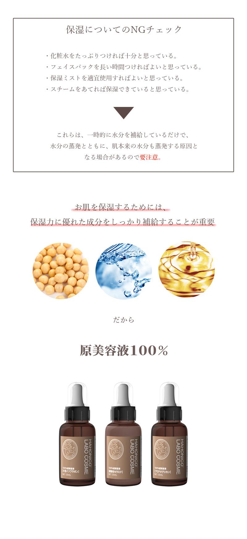 保湿力に優れた成分を補給することが重要、だから原美容液100%