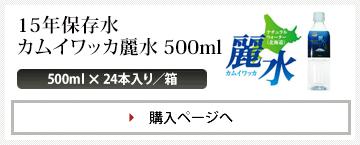 15年保存水 カムイワッカ麗水 500ml
