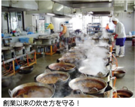 創業以来の炊き方を守る!