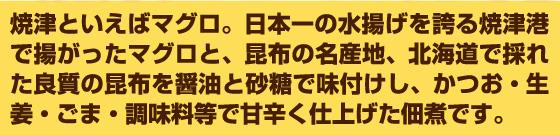 焼津といえばマグロ。