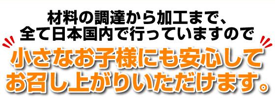 材料の調達から加工まで、全て日本国内で行っています