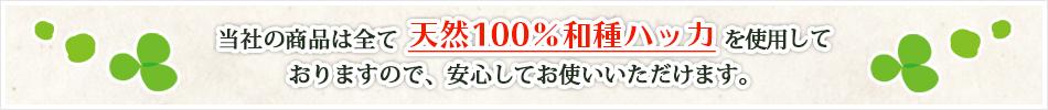 天然100%和種ハッカ