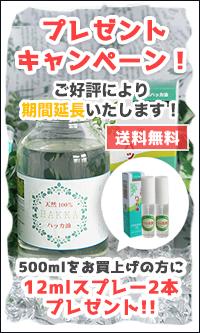 「天然ハッカ油お徳用1000ml」おまけ付き販売スタート!!