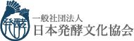 一般社団法人 日本発酵文化協会