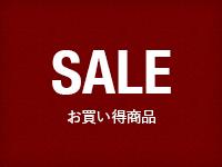 SALE お買い得商品