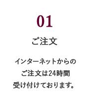 01 ご注文