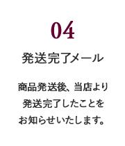 04 発送