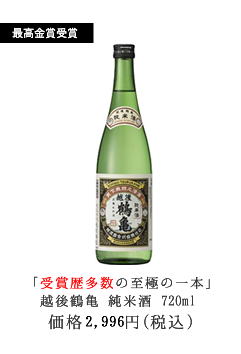 日本酒 新潟
