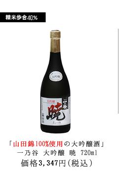 日本酒 福井
