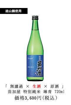 日本酒 富山