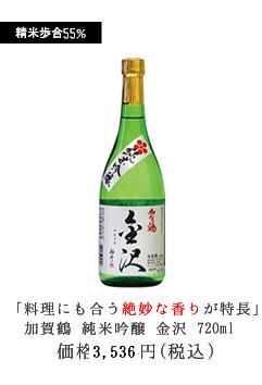 日本酒 石川