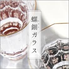 螺鈿ガラス