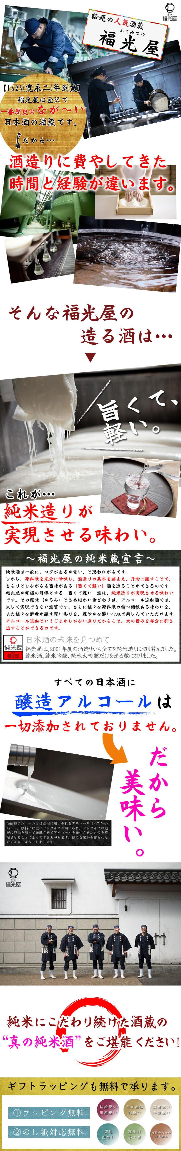 石川県 福光屋