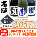 金谷 日本酒 飲み比べ