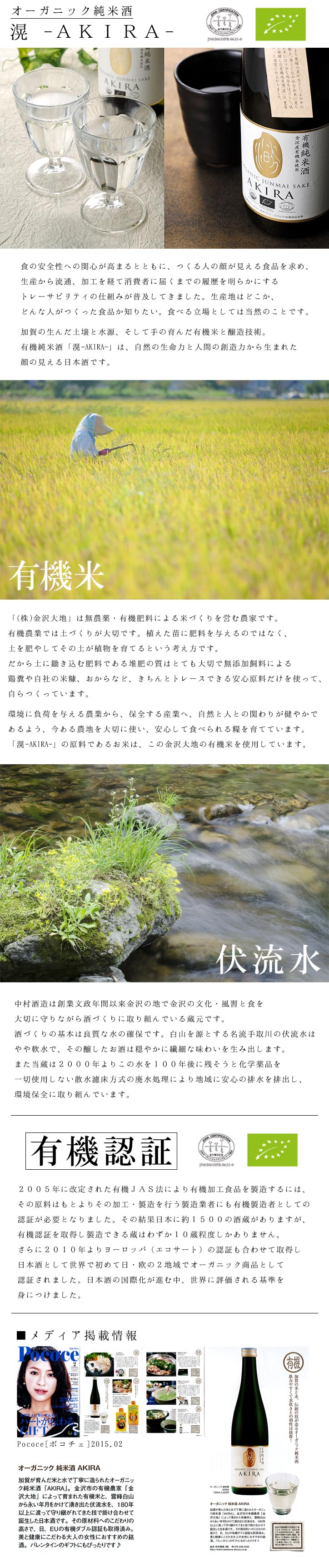 石川県 中村酒造