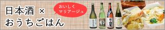 日本酒とおうちごはんのマリアージュ