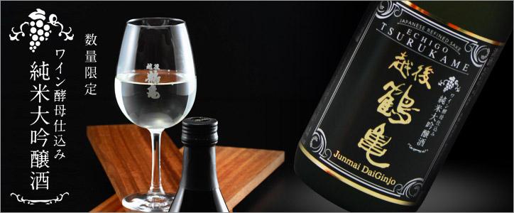 ワイン酵母