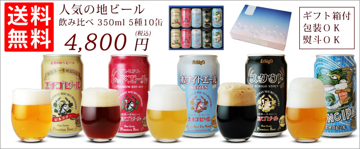 エチゴビール缶