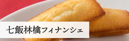 七飯林檎フィナンシェ