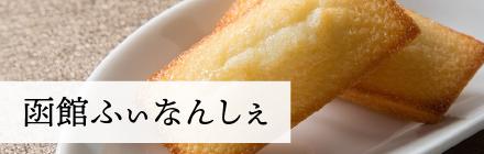 函館ふぃなんしぇ