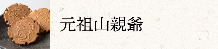 元祖山親爺