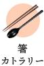 箸カトラリー