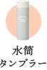 水筒タンブラー