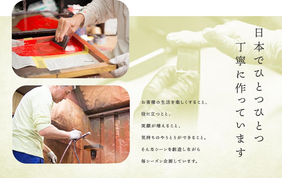 日本でひとつひとつ 丁寧に作っています