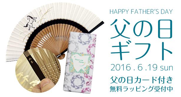 父の日ギフト特集2016 京扇子と和雑貨の販売通販 扇子の白竹 ...