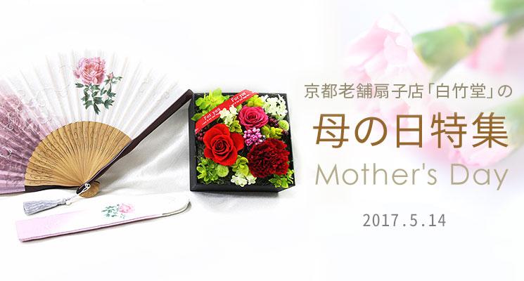 白竹堂「母の日」扇子特集
