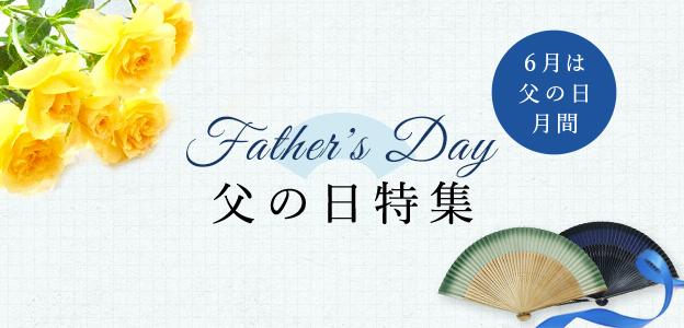 6月は父の日月間 白竹堂の扇子で父の日に贈り物を