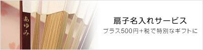扇子名入れサービス プラス500円+税で特別なギフトに(レーザー彫刻名前入れ)