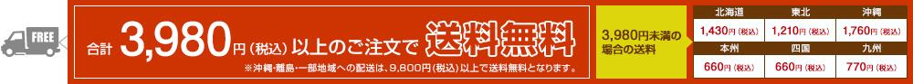 [北海道・東北・沖縄]合計11,000円以上、[本州・四国・九州]合計7,700円以上で送料無料