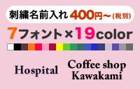 刺繍名前入れ400円