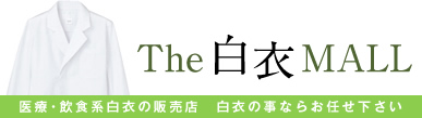 The白衣MALL