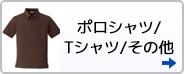→ポロシャツ・Tシャツ・その他