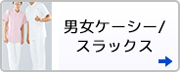 男女ケーシー/スラックス