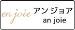 アン ジョア(an JOIE)