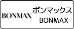 ボンマックス