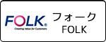 フォーク(FOLK)