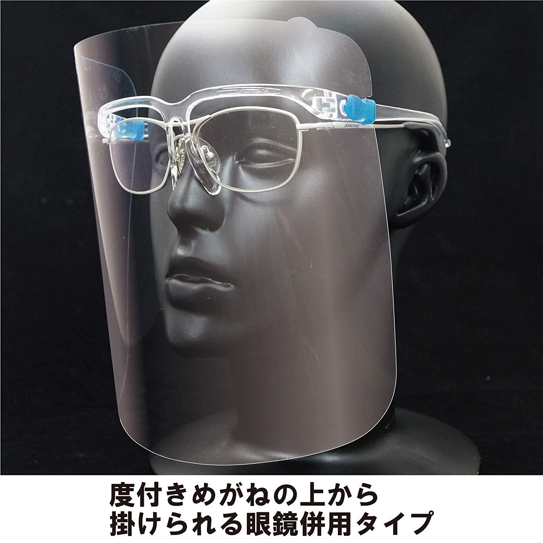 山本 光学 フェイス シールド 超軽量フェイスシールドグラス ...