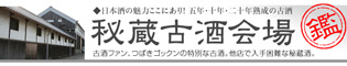5年10年20年の日本酒古酒(福島県)