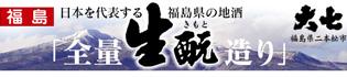 日本を代表する地酒 大七生もと(福島県)