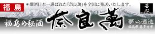 燗酒日本一の奈良萬(福島県)