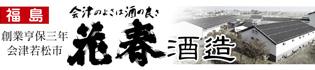 花春酒造(福島県会津若松)