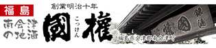 奥会津の地酒 国権(福島県)